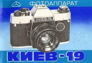 скачать инструкцию на фотокамеру Киев-19